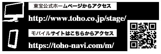 パソコン→ナビザーブ、携帯→https://toho-navi.com/m/